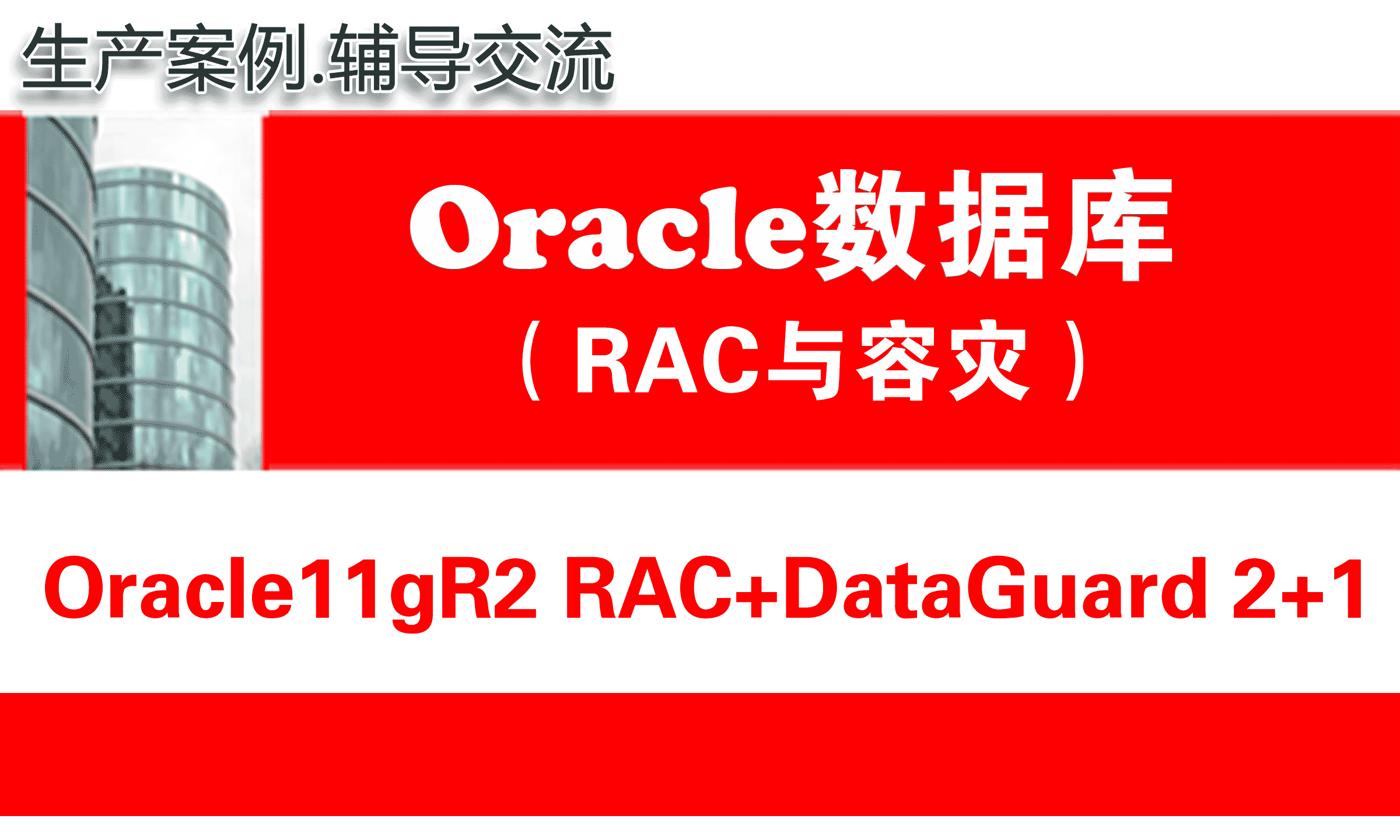 Oracle11gR2 RAC+DataGuard专题1.0