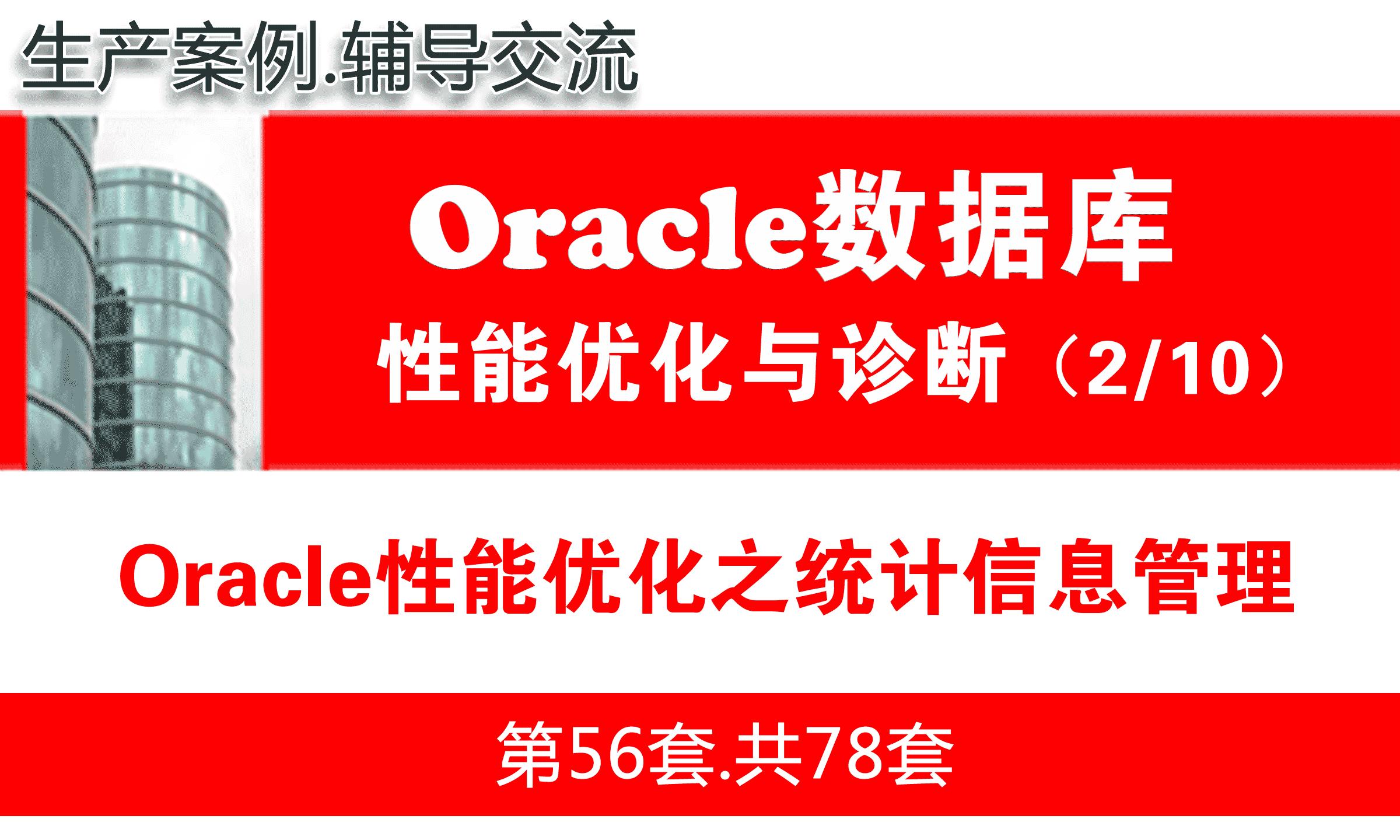 Oracle性能优化之统计信息管理_Oracle性能优化与故障诊断教程02