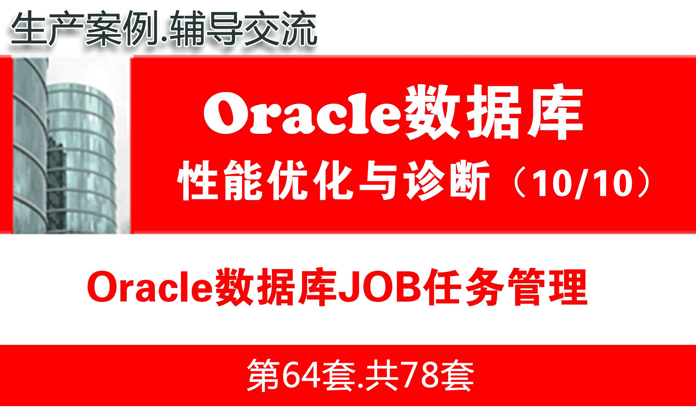 Oracle数据库JOB任务管理_Oracle性能优化与故障诊断教程10