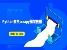 Python爬虫scrapy框架教程