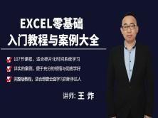 【王炸】Excel零基础入门教程与案例大全