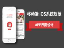 移动端iOS系统规范 APP界面设计
