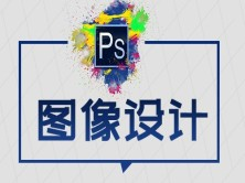 PS图像设计视频教程