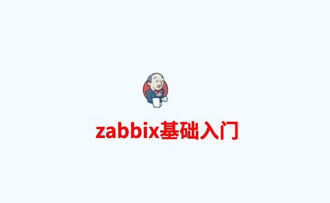 zabbix基础入门