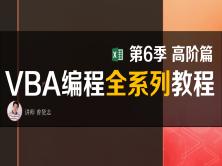 【曾贤志】VBA编程全系列教程(控件+类模块+ADO+SQL数据库)