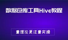 数据仓库工具Hive教程