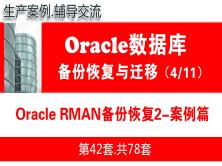 Oracle RMAN备份恢复(案例篇)_Oracle备份恢复与数据迁移教程04