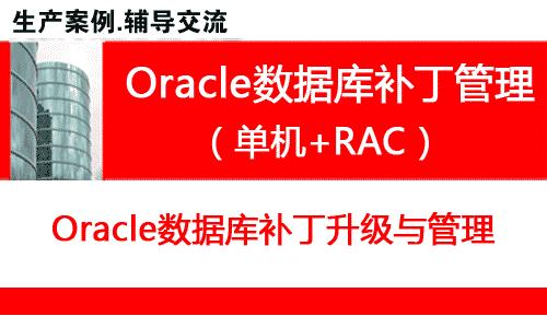 Oracle数据库补丁升级与管理实战实战专题(单机+RAC)