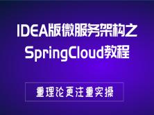 IDEA版微服务架构之SpringCloud教程