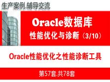 Oracle性能优化之性能诊断工具_Oracle性能优化与故障诊断教程03