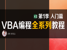 【曾贤志】VBA编程全系列教程(入门篇)