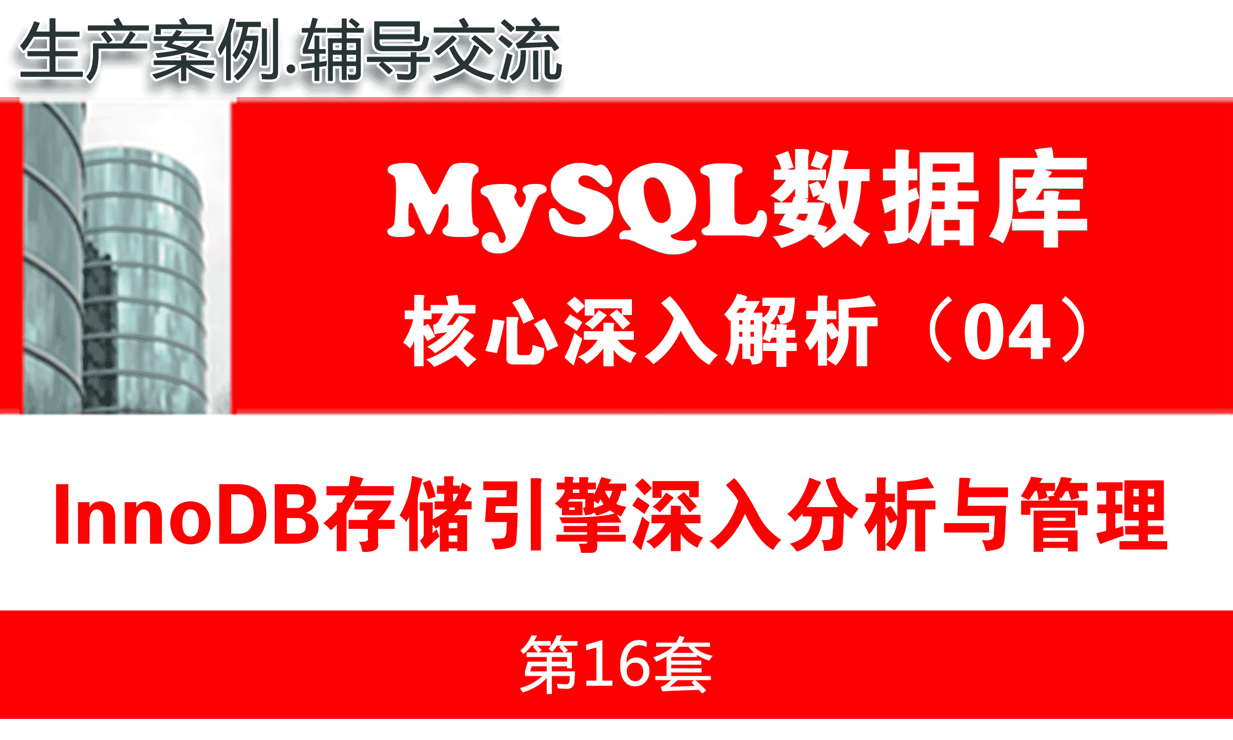 MySQL InnoDB存储引擎深入分析与管理_MySQL数据库基础深入与核心解析04