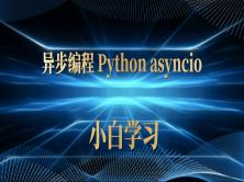 异步编程 Python asyncio 小白学习
