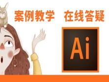 【通用版】adobe/ai/CC从基础开始/案例教学授课illustrator软件应用