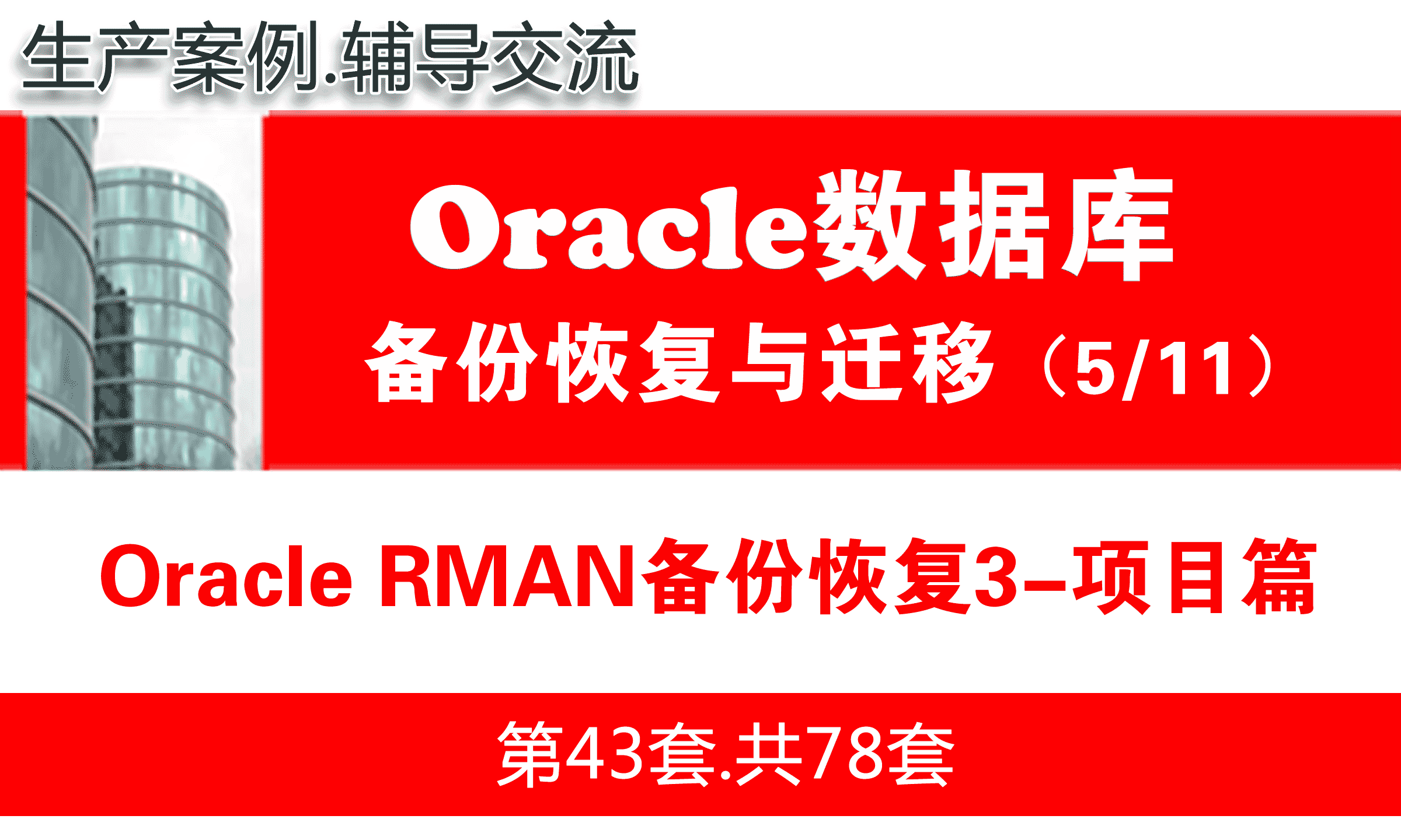 Oracle RMAN备份恢复3(项目篇)_Oracle备份恢复与数据迁移教程05