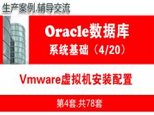 Vmware虚拟机安装配置_Oracle数据库学习入门系列教程04