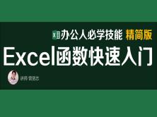 【曾贤志】Excel函数快速入门(办公人必学技能 精简版)