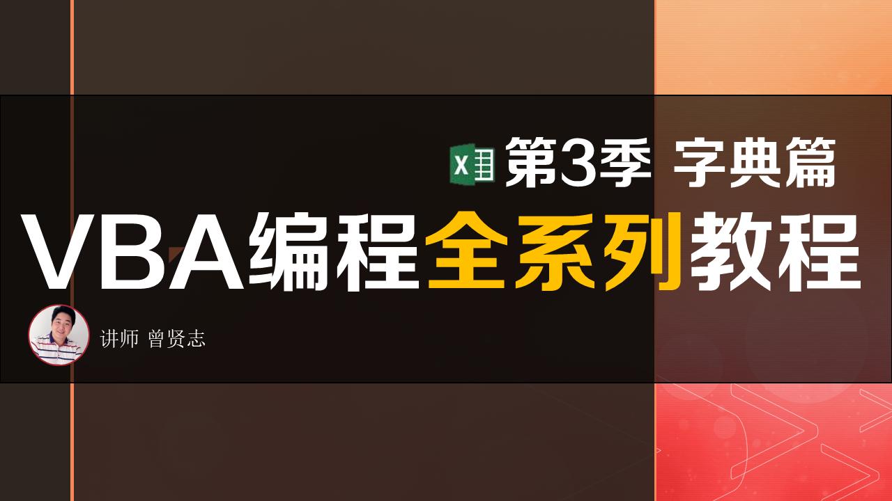 【曾贤志】VBA编程全系列教程(字典篇)