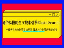 通俗易懂的全文搜索引擎ElasticSearch教程