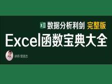 【曾贤志】Excel函数宝典大全(数据分析利剑 完整版)