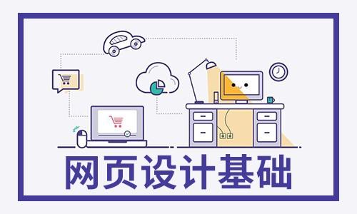 网页设计基础视频课程