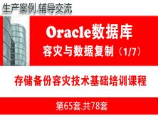 存储备份容灾技术基础培训课程_存储技术_容灾备份_Oracle视频教程_数据库容灾与复制01