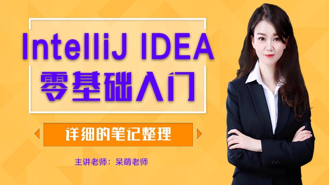 零基础学习IntelliJ IDEA