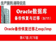 Oracle备份恢复迁移之exp/imp_Oracle备份恢复与数据迁移视频教程09
