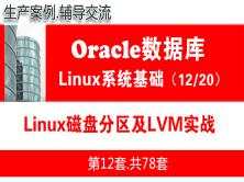 Linux磁盘分区及LVM实战_Oracle数据库入门视频课程12