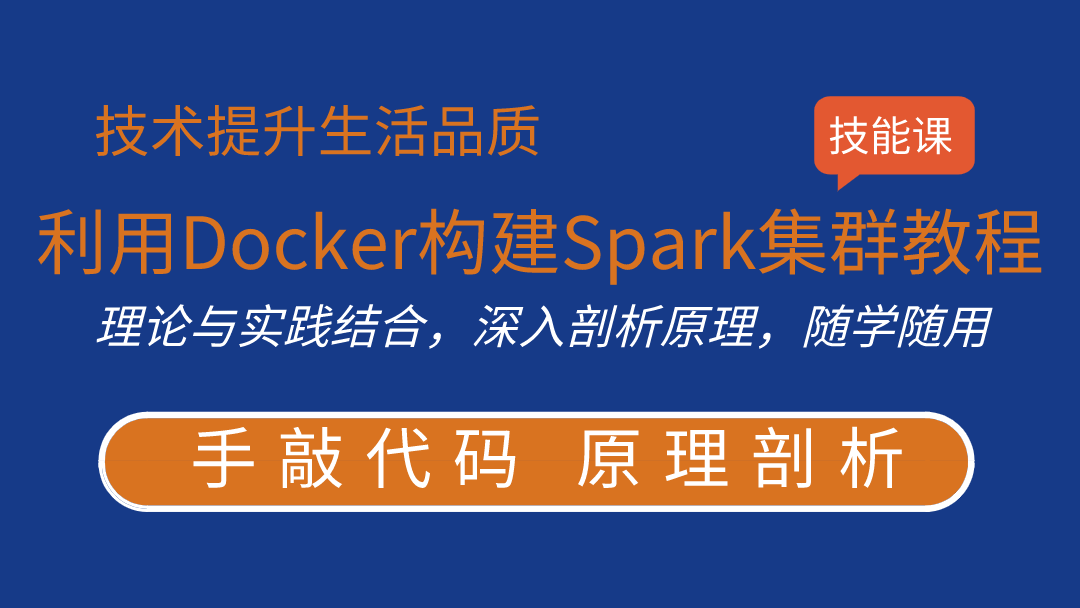 利用Docker构建Spark集群教程