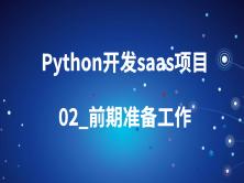 python开发saas项目_02_前期准备工作