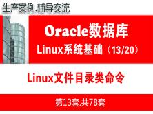 Linux文件目录类命令_Oracle数据库入门培训视频课程13