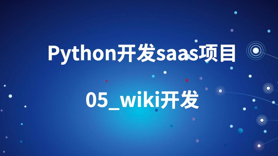 python开发saas项目_05_wiki开发