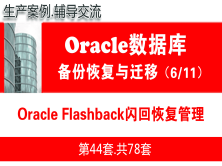 Oracle Flashback闪回恢复管理_Oracle备份恢复与数据迁移教程06