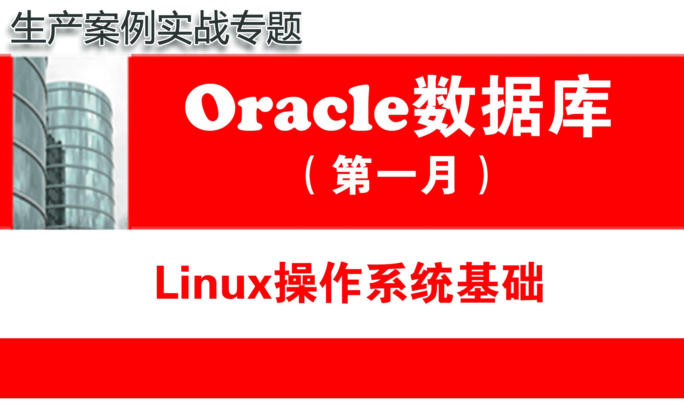 Oracle数据库教程(第1月):Linux操作系统入门专题