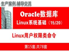 Linux用户权限类命令_Oracle数据库入门视频课程15
