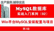 MySQL DBA数据库工程师培训专题1.0(上部 )