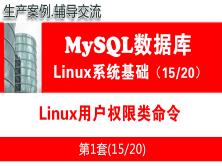 Linux用户权限类命令_MySQL数据库学习入门视频课程15