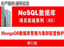 MongoDB数据库实战培训课程_MongoDB集群配置_MongoDB培训_NoSQL数据库03