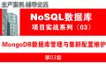 NoSQL数据库集群与维护管理(Redis+MongoDB)