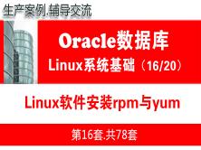 Linux软件安装rpm与yum_Oracle数据库入门视频课程16