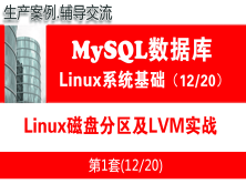 Linux磁盘分区及LVM实战_MySQL数据库学习入门视频课程12