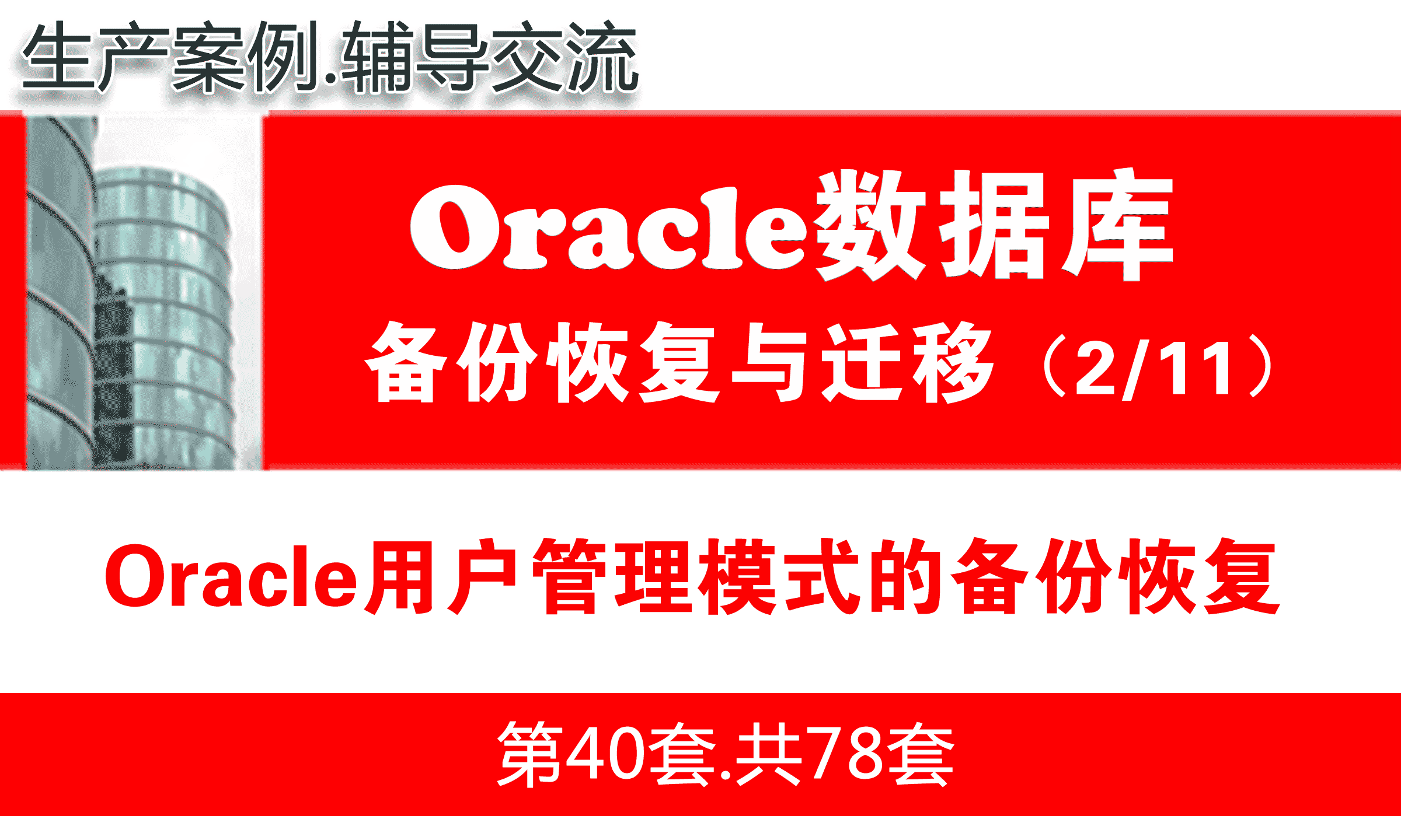 Oracle用户管理模式的备份恢复_Oracle备份恢复与数据迁移教程02