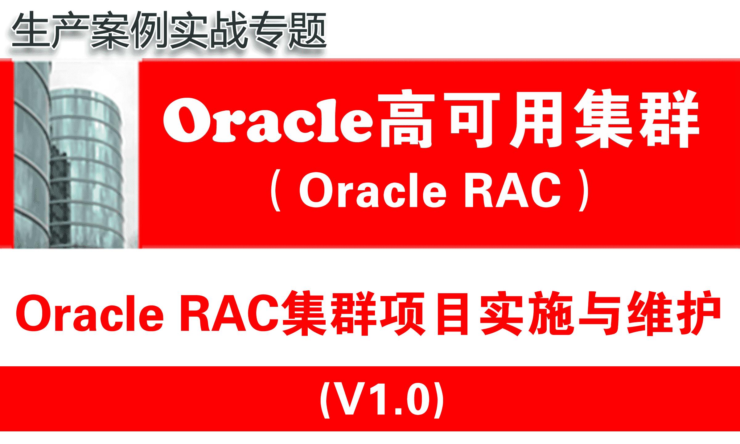 Oracle RAC集群实施与维护(项目实战系列)专题1.0