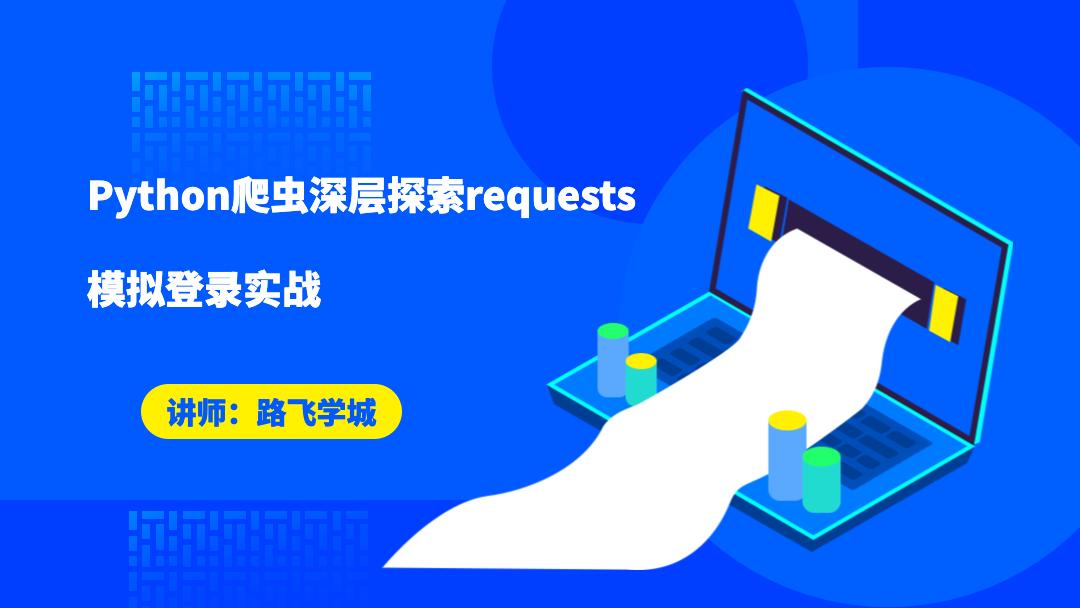 Python爬虫深层探索requests_模拟登录实战
