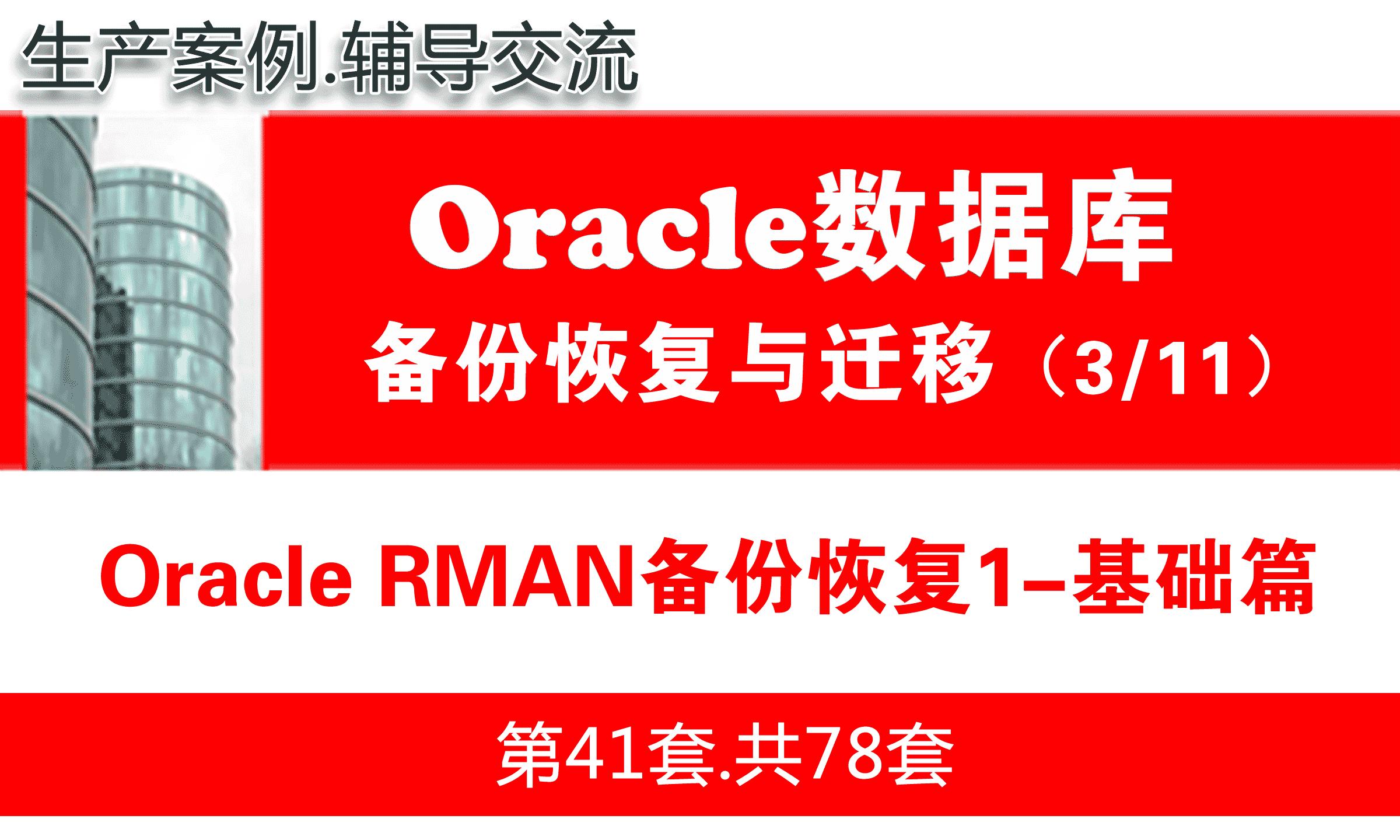 Oracle RMAN备份恢复1(基础篇)_Oracle备份恢复与数据迁移教程03