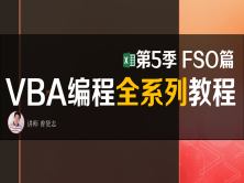 【曾贤志】VBA编程全系列教程(FSO文件系统篇)