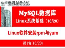 Linux软件安装rpm与yum_MySQL数据库学习入门视频课程16