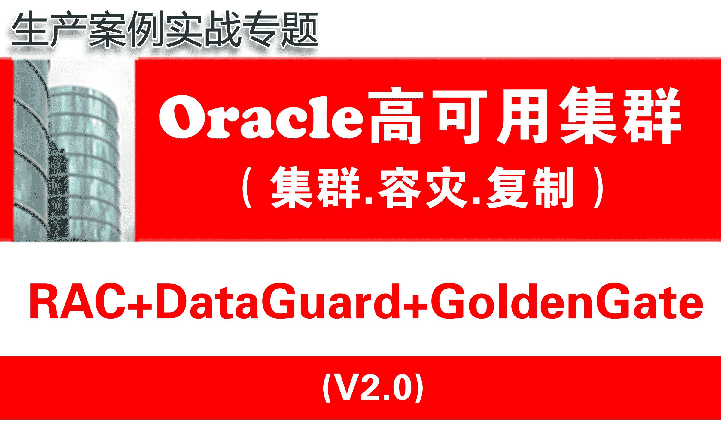 Oracle集群容灾专题2.0(RAC+ADG+OGG)