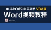 【曾贤志】Word视频教程(从基础到VBA编程)